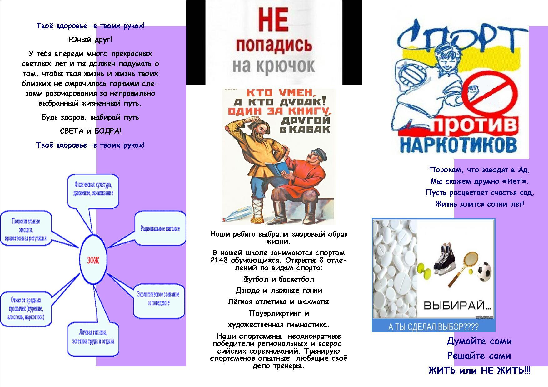 мероприятия по здоровому образу жизни для дошкольников